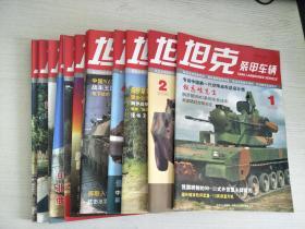 坦克装甲车辆  2008年(1-12)共12册合售【实物拍图,内页干净】