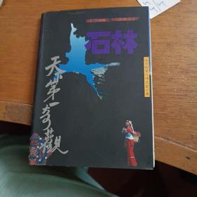 云南石林欧版明信片1(中英文)6枚