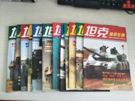 坦克装甲车辆  2007年(1-12)共12册合售【实物拍图,内页干净】