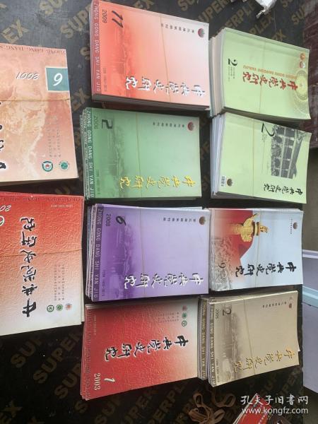 中共党史研究  一套95本