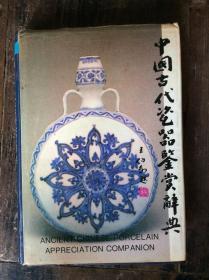 中国古代瓷器鉴赏辞典