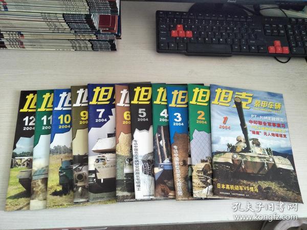 坦克装甲车辆  2004年(1-12)缺第8册 共11册合售【实物拍图,内页干净】
