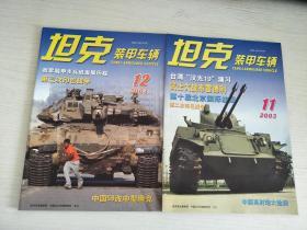 坦克装甲车辆  2003年(11.12)共2册合售【实物拍图,内页干净】