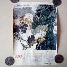 79年王晋元绘花卉年历画一张