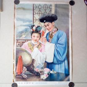 79年梅生绘白娘娘与许仙