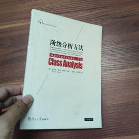 阶级分析方法-一版一印