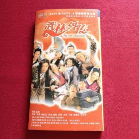 武林外传 【电视剧----闫妮-沙溢-倪虹洁-姚晨】4片装DVD完整版