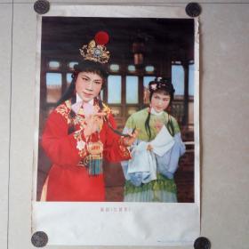 79年越剧《红楼梦》年画1