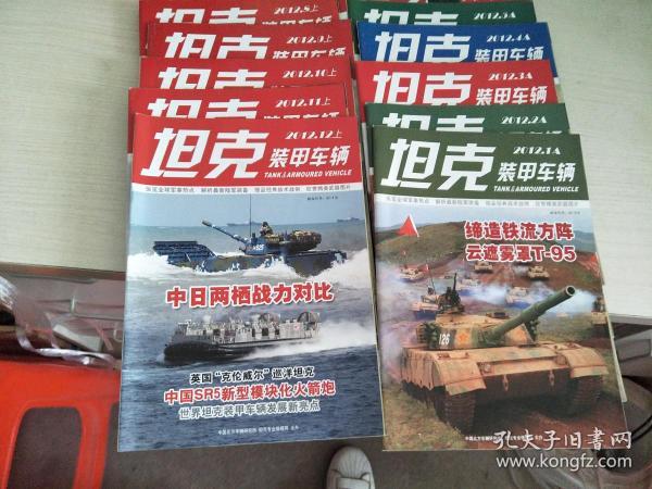 坦克装甲车辆  2012年(1-7A+8-12上) 共12册合售【实物拍图,内页干净】