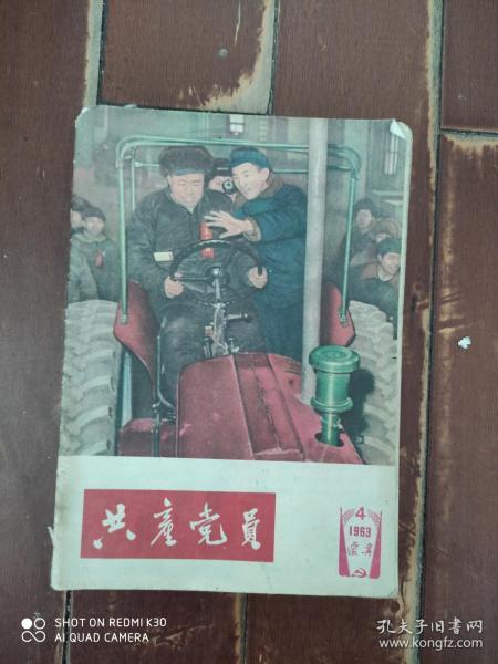共产党员1963年4 辽宁