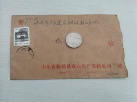 山东省临邑县农业生产资料公司实寄封(邮戳没有盖到邮票上)