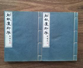 清雅堂珂罗版套印吴昌硕《削觚庐印存》昭和十七 {1942}年 有书套  日本皮纸印
