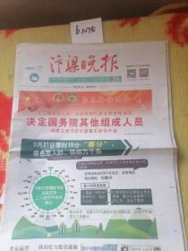 2018.3月20日汴梁晚报