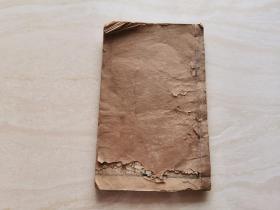 清代木刻线装本 国学(周礼节训)卷一卷二 全一册 光绪年成文堂藏板  品相如图