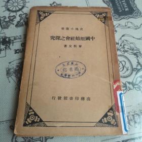 中国原始社会之探究 民国初版