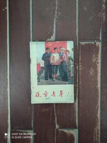辽宁青年(1972年1期)试刊号
