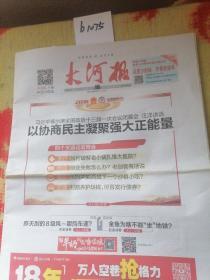 2018.3月16日大河报(32版全)