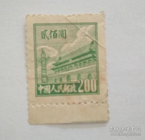 50年代老邮票:普1    200新票(右上折角)