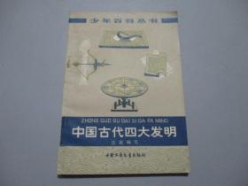 中国古代四大发明(少年百科丛书)