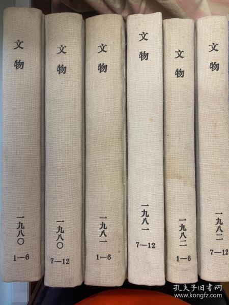 文物1980年(1-12) 1981年(1-12)1982年(1-12)合订本6册