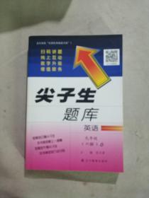 2016秋尖子生题库--九年级英语上(R版)(人教版)