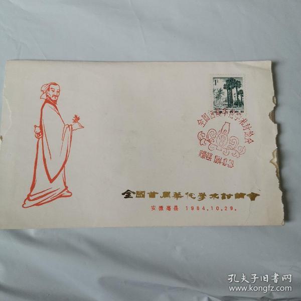 全国首届华佗学术讨论会邮资封 安徽亳县1984年纪念戳 贴西双版纳1分邮票