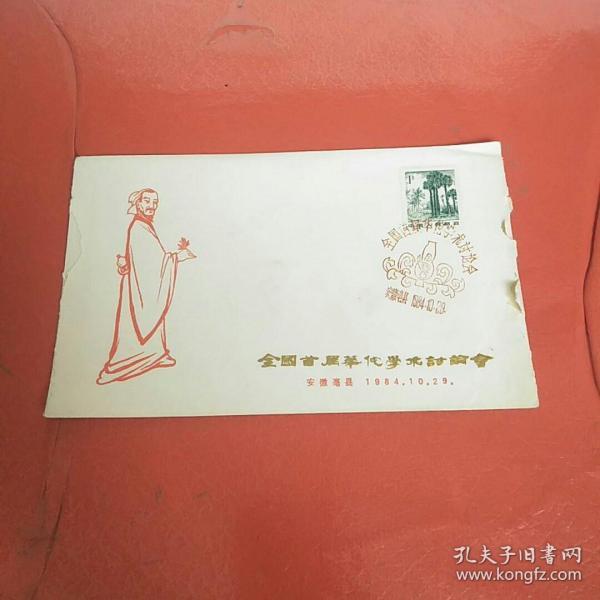 全国首届华佗学术讨论会      邮资封 安徽亳县1984年纪念戳 贴西双版纳1分邮票