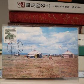 自制极限片内蒙古民居