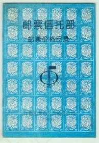 《邮票信托部邮票价格目录》