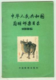 《中华人民共和国简明邮票目录》(1985)