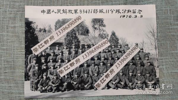 1976年中国人民解放军第83477部队11分队分别留年 高清重洗老照片【老照片收藏】有姓名