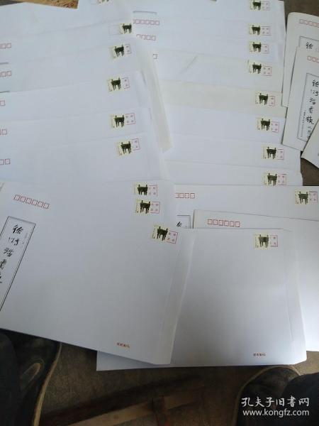 商河书法家徐明浩未发出大信封,带邮票24张合售如图