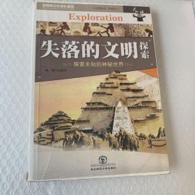 失落的文明探索