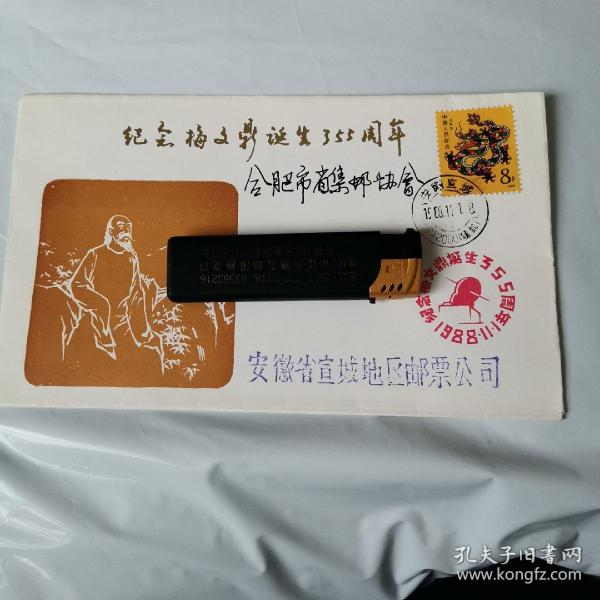 纪念梅文鼎诞生355周年 实寄封【宣城地区】 带T124(1-1)龙8分邮票 1988双邮戳