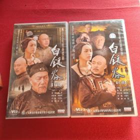 VCD 大型电视连续剧【白银谷】上下部 完整版 共45碟
