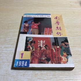 南粤剧作1994.1