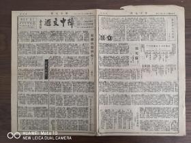 陈中文汇-广东战场形势图。东条内阁倒台了!游击战争的战略与战术。我们对于当前战局应有的认识