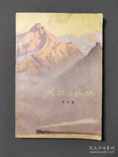 放歌长城岭(文革书籍) 72年一版一印