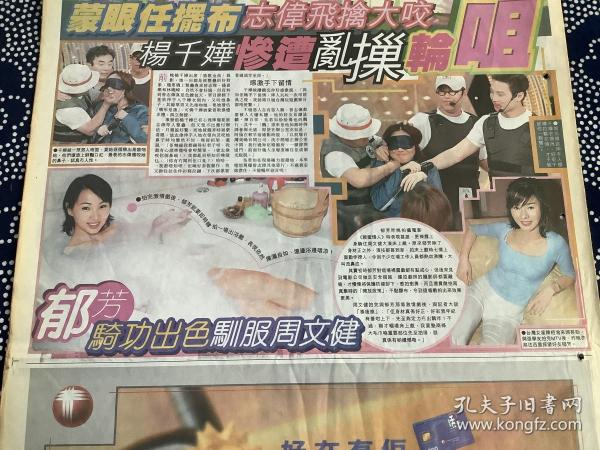 曾志伟,杨千嬅,钱嘉乐,林晓峰,郁芳彩页90年代报纸一张  4开