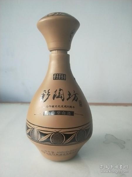 彩陶坊 酒瓶  旧酒瓶(有盖)