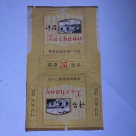烟标: 许昌