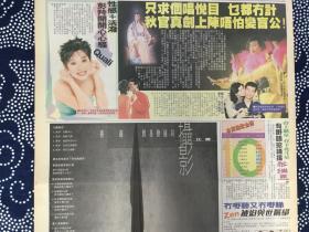 彭羚,郑少秋,黄莺莺,90年代彩页报纸1张4开