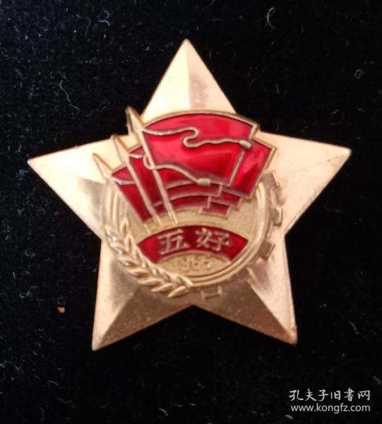 全省工交系统五号职工奖章