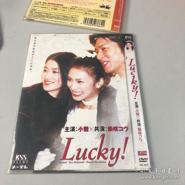 Luckg(DVD碟名自看)