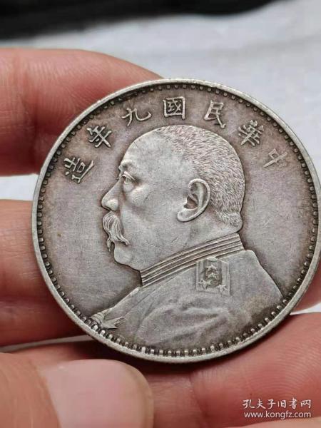中华民国九年
