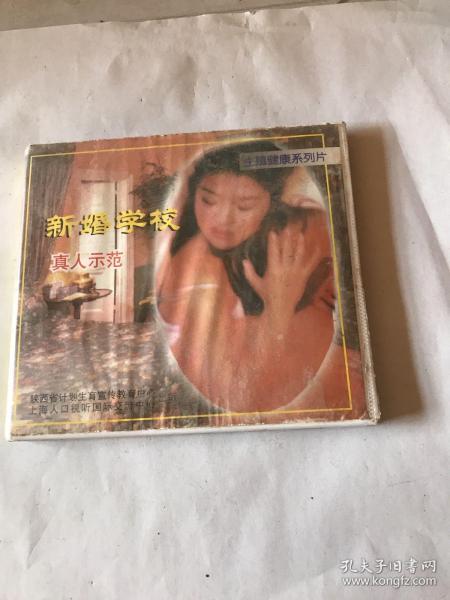 《新婚学校》录像带1盘、全网唯一 正版、电视台藏片