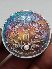 大清银币宣统三年3