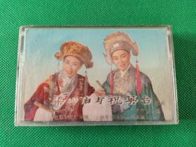 越剧《梁山伯与祝英台  选段》老磁带,袁雪芬,范瑞娟演唱,上海有声读物公司出版