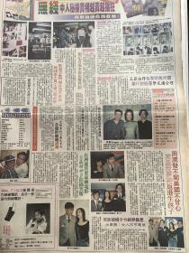 王菲 张学友 周润发 吴倩莲  90年代彩页报纸1张  4开