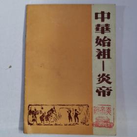 中华始祖~炎帝